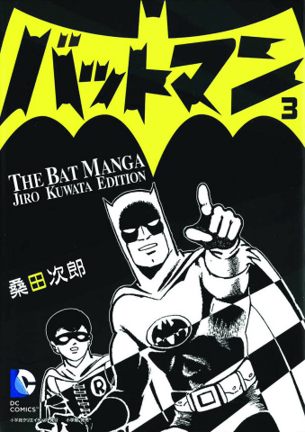 Batman: The Jiro Kuwata Batmanga Vol. 3