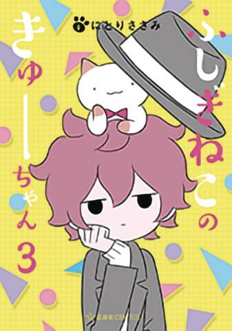 Wondercat Kyuu-Chan Vol. 3