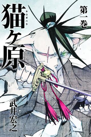 Nekogahara: Stray Cat Samurai Vol. 1