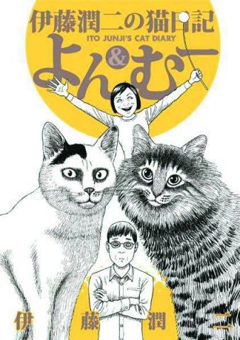 Ito Junji's Cat Diary: Yon & Mu Vol. 1