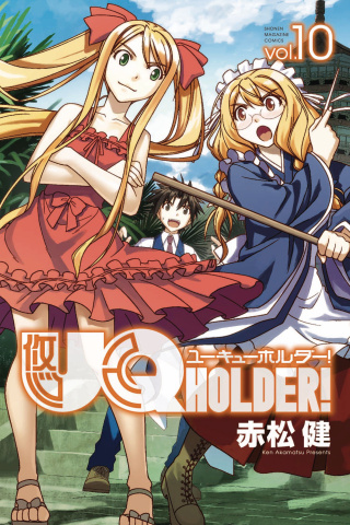 UQ Holder! Vol. 10