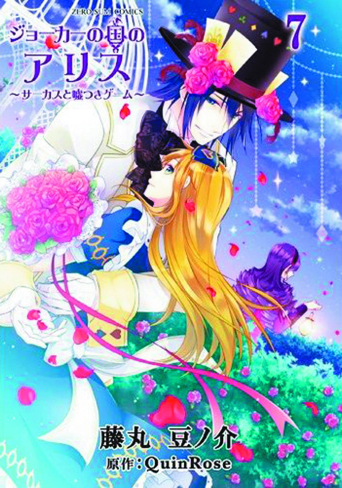 Alice in the Country of Joker: Circus & Liar's Game Vol. 7
