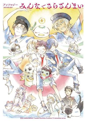 Sarazanmai: Official Manga Anthology Vol. 1
