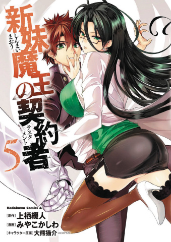 The Testament of Sister: New Devil Vol. 5