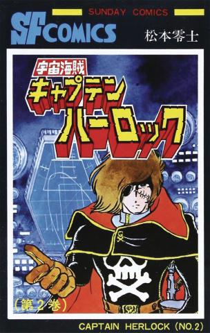 Captain Harlock Vol. 2 (Classic Collection)