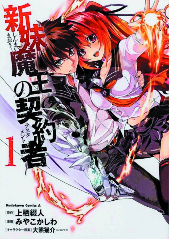The Testament of Sister: New Devil Vol. 1