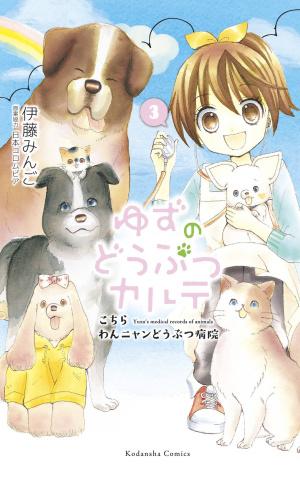 Yuzu the Pet Vol. 3