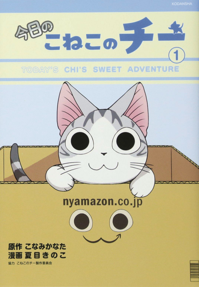 Chi's Sweet Adventures Vol. 1