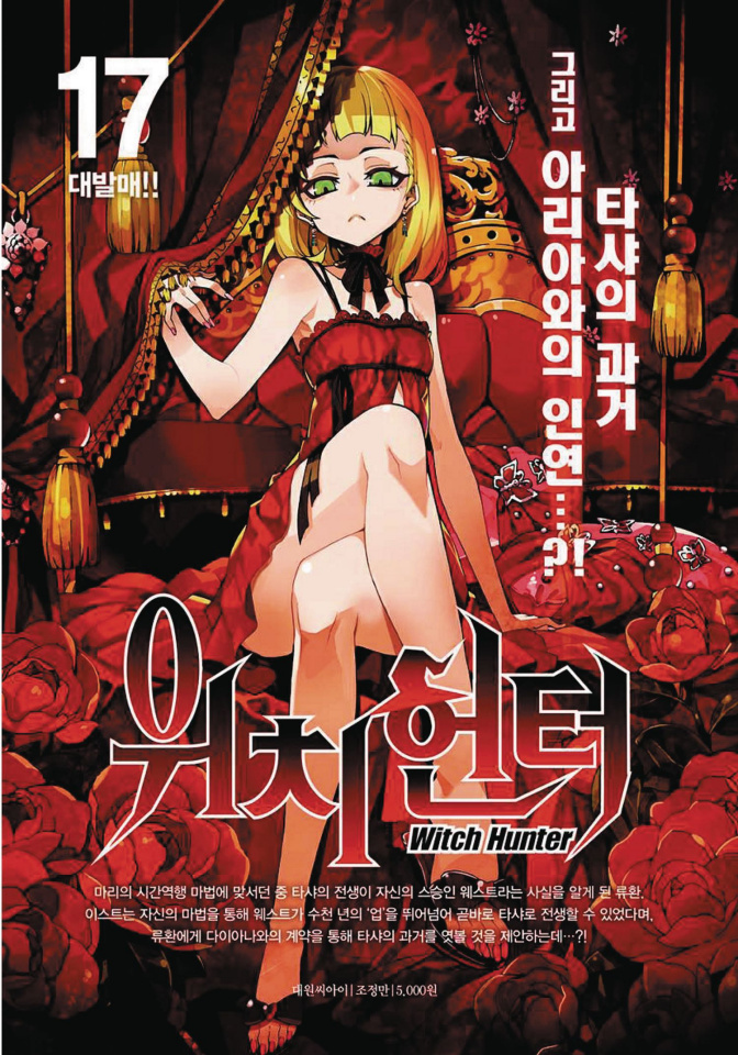 Witch Buster Vol. 9