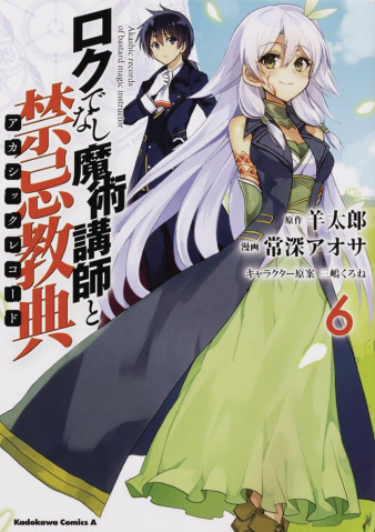 Akashic Records of Bastard Magical Instructor Vol. 6