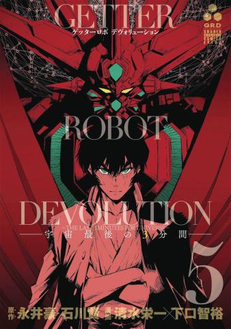 Getter Robo: Devolution Vol. 5