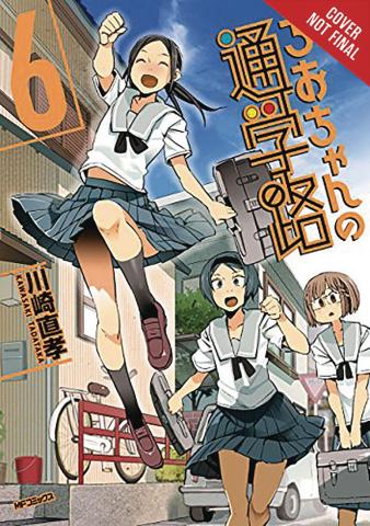 Chio's School Road Vol. 6