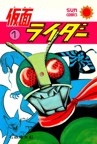 Kamen Rider (Classic Manga Collection)