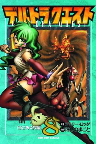 Deltora Quest Vol. 8