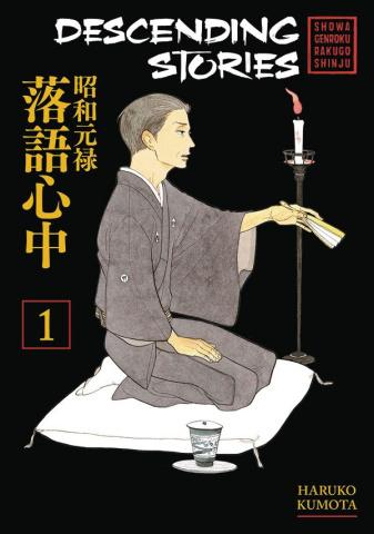 Descending Stories Vol. 1: Showa Genroku Rakugo Shinju
