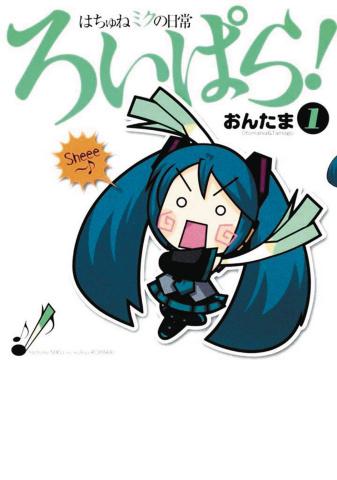 Hatsune Miku Presents: Everyday Vocaloid Paradise Vol. 1