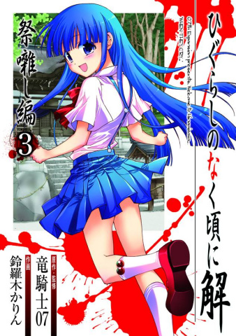 Higurashi: When They Cry Vol. 23: Festival Accompanying Arc