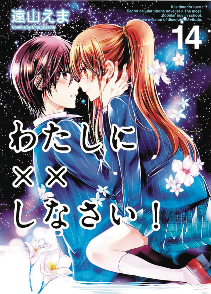 Missions of Love Vol. 14