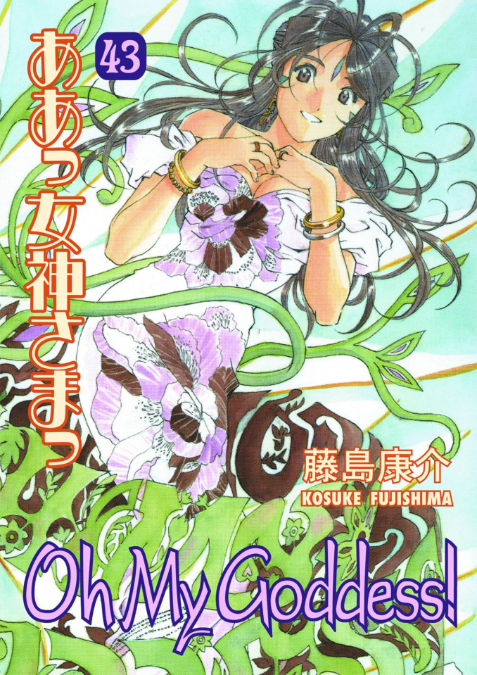 Oh My Goddess! Vol. 43