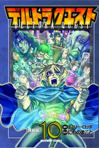 Deltora Quest Vol. 10