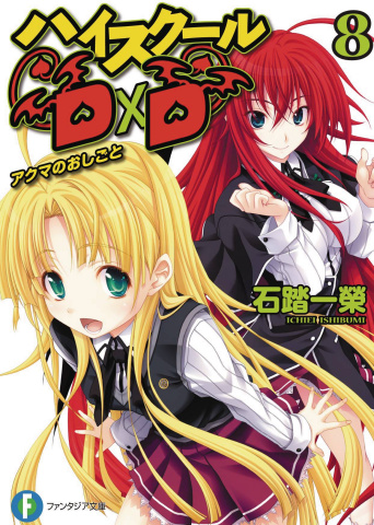 High School DxD Vol. 8