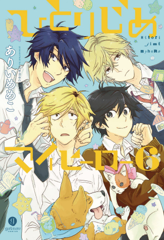 Hitorijime, My Hero Vol. 6