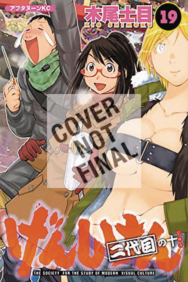 Genshiken: Second Season Vol. 10