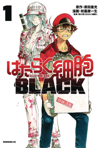 Cells At Work: Code Black Vol. 1