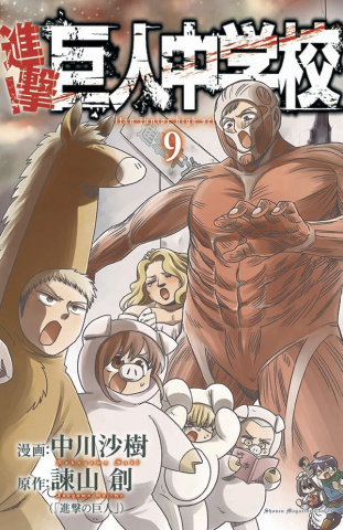 Attack On Titan: Junior High Vol. 5