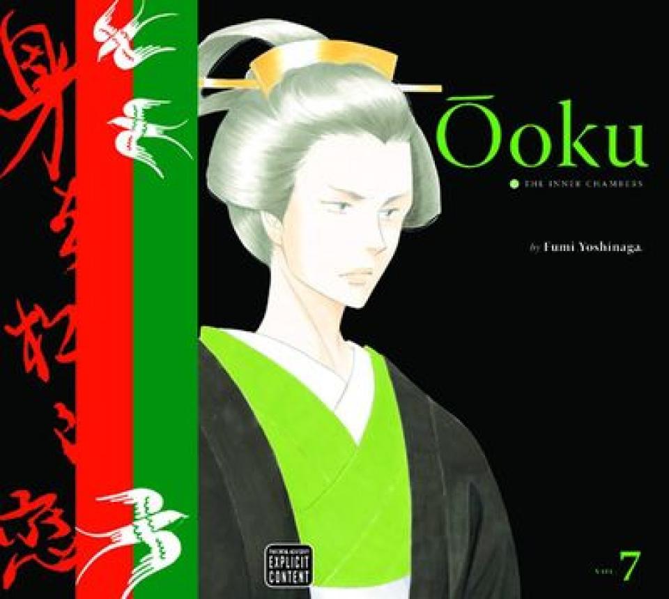 Ōoku: The Inner Chambers Vol. 7