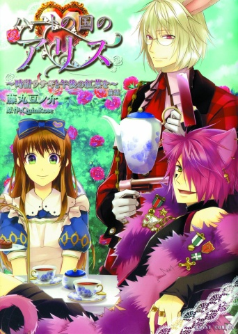 Alice in the Country of Hearts: White Rabbit - Afternoon Tea Vol. 1