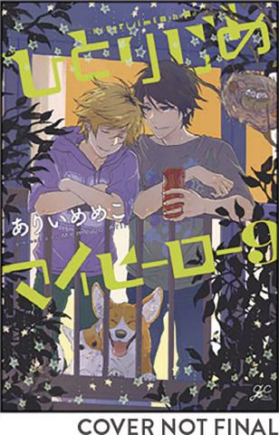 Hitorijime, My Hero Vol. 9