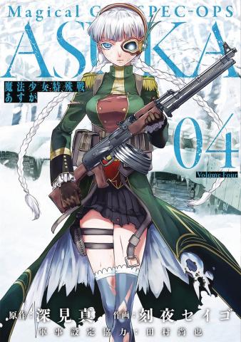 Magical Girl Special Ops: Asuka Vol. 4