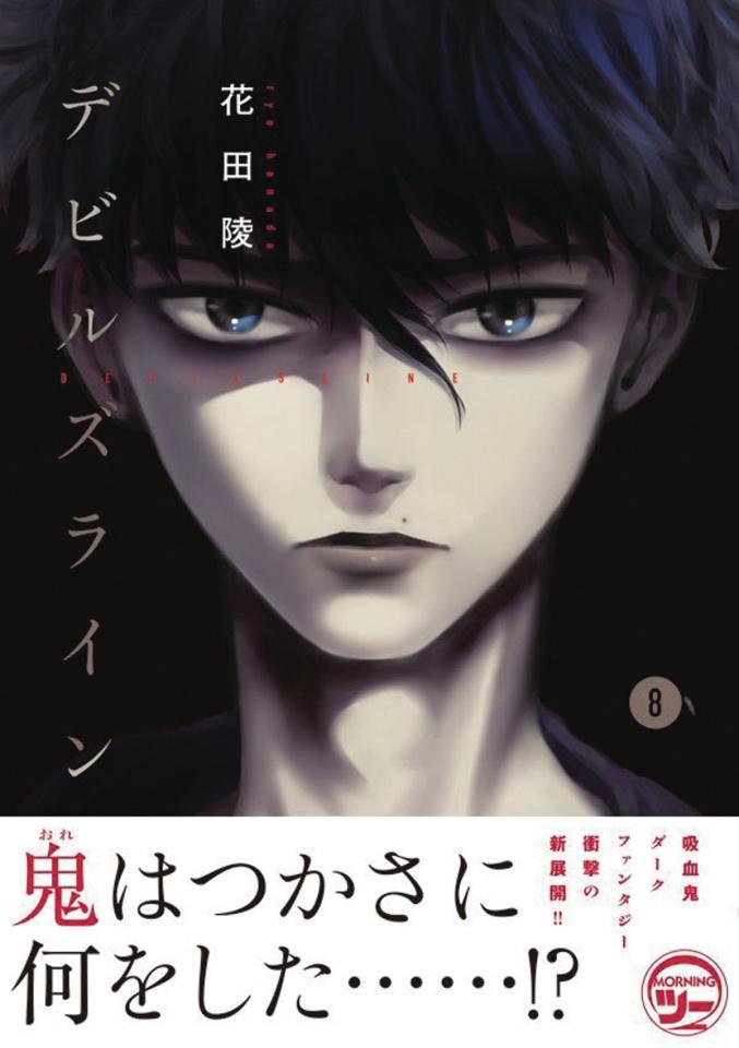 Devil's Line Vol. 8