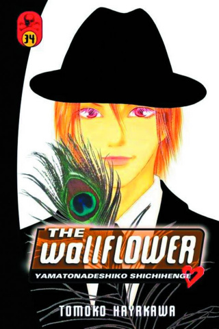 The Wallflower Vol. 34