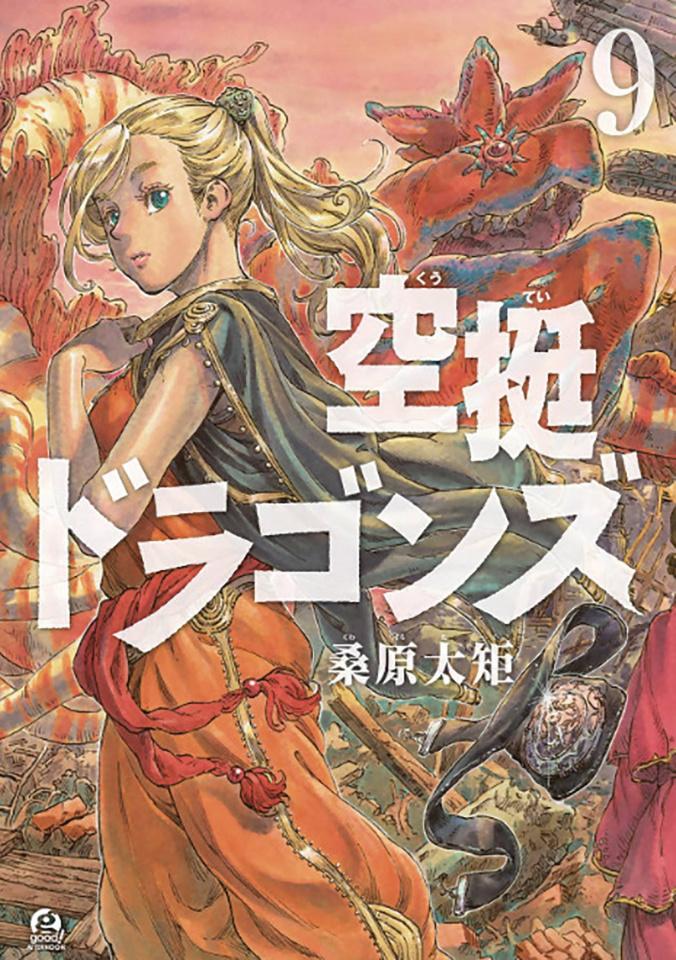 Drifting Dragons Vol. 9