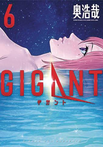 Gigant Vol. 6
