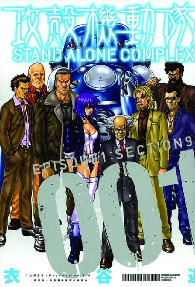 The Ghost in the Shell: Stand Alone Complex Vol. 1