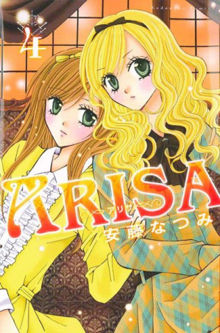 Arisa Vol. 4