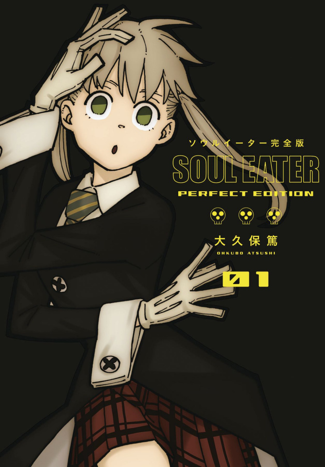 Soul Eater Vol. 1 (Perfect Edition)