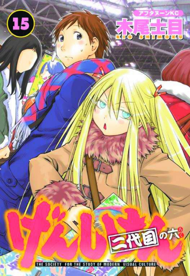 Genshiken: Second Season Vol. 6