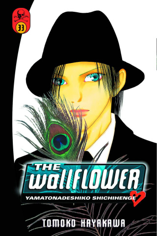 The Wallflower Vol. 33