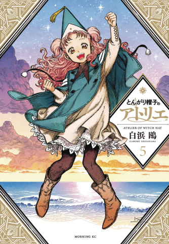 Atelier of Witch Hat Vol. 5