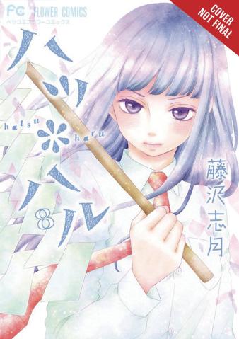 Hatsu Haru Vol. 8