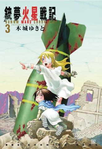 Battle Angel Alita: Mars Chronicle Vol. 3