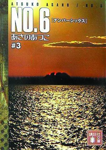 No. 6 Vol. 3