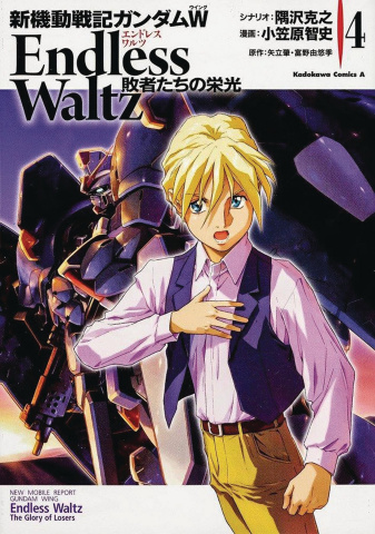 Mobile Suit Gundam Wing: Glory of the Losers Vol. 4