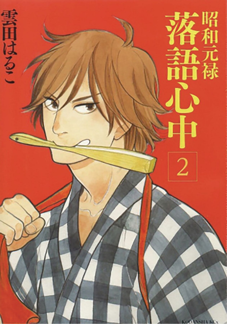Descending Stories Vol. 2: Showa Genroku Rakugo Shinju
