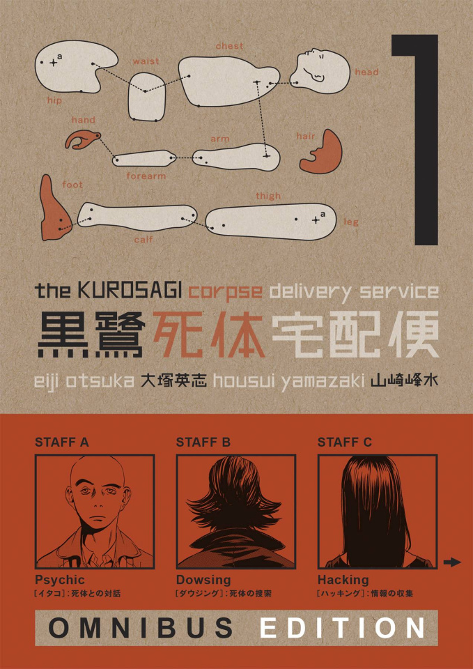 The Kurosagi Corpse Delivery Service Book 1