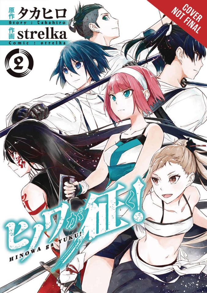 Hinowa Ga Crush Vol. 2
